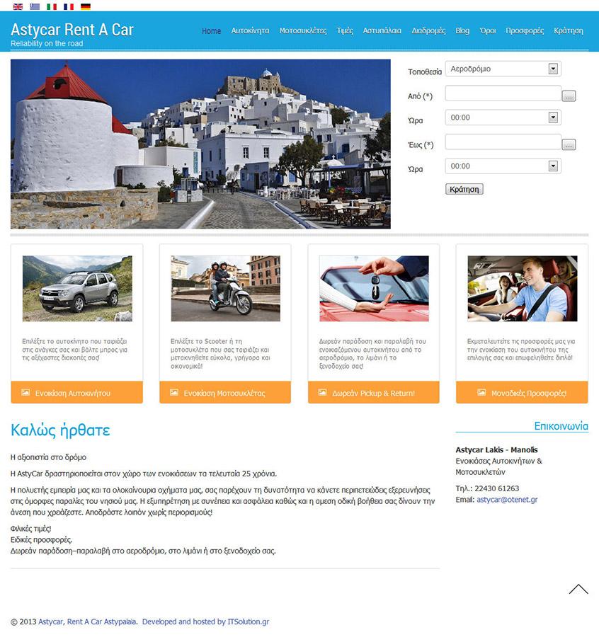 Rent A Car Astypalaia